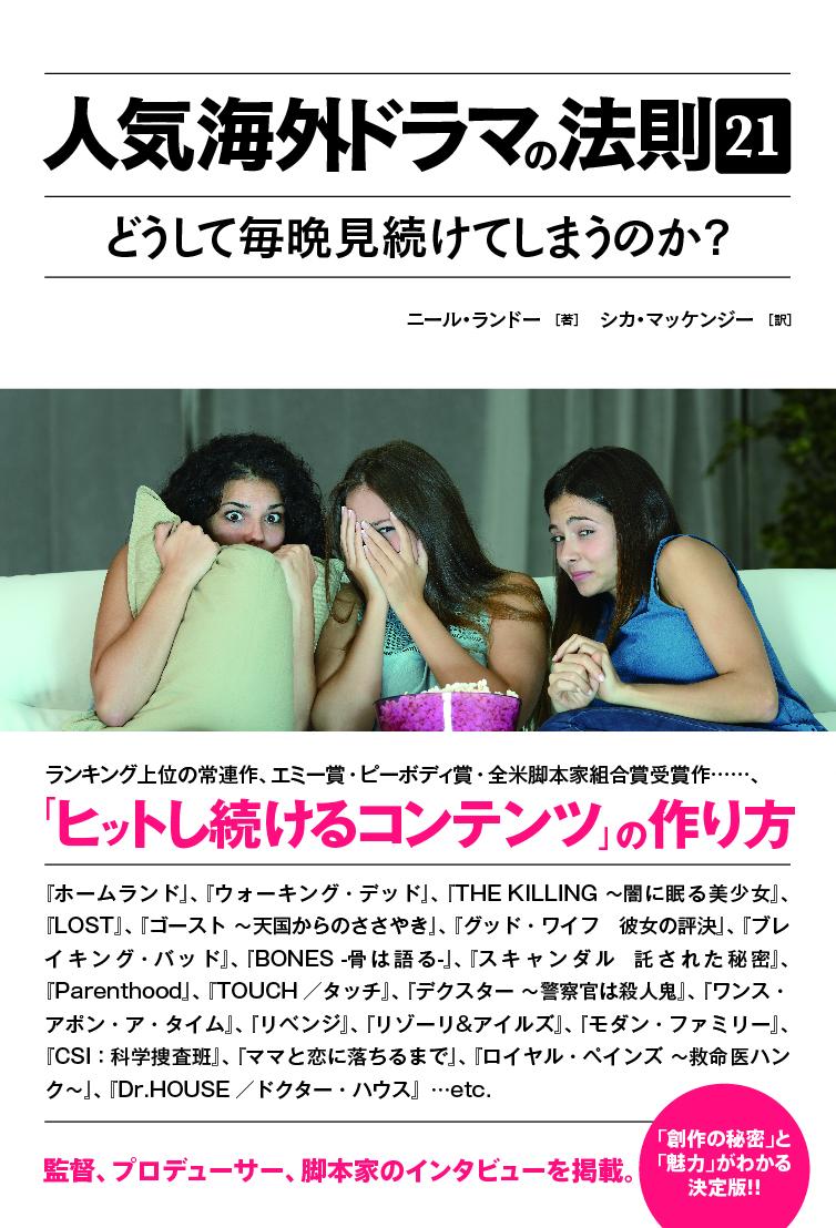 人気海外ドラマの法則21 | 動く...