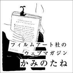 動く出版社 フィルムアート社
