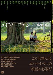 『エドワード・ヤン 再考/再見』
